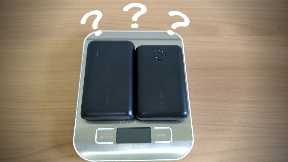 表記と実際のバッテリー容量のズレがないメーカーを選ぶ