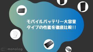 モバイルバッテリー大容量タイプの性能を徹底比較!!