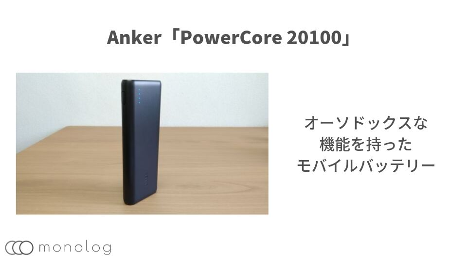 Anker「PowerCore 20100」