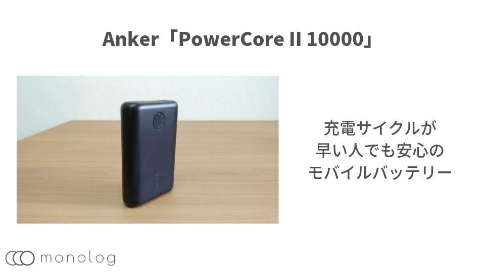 Anker「PowerCore II 10000」