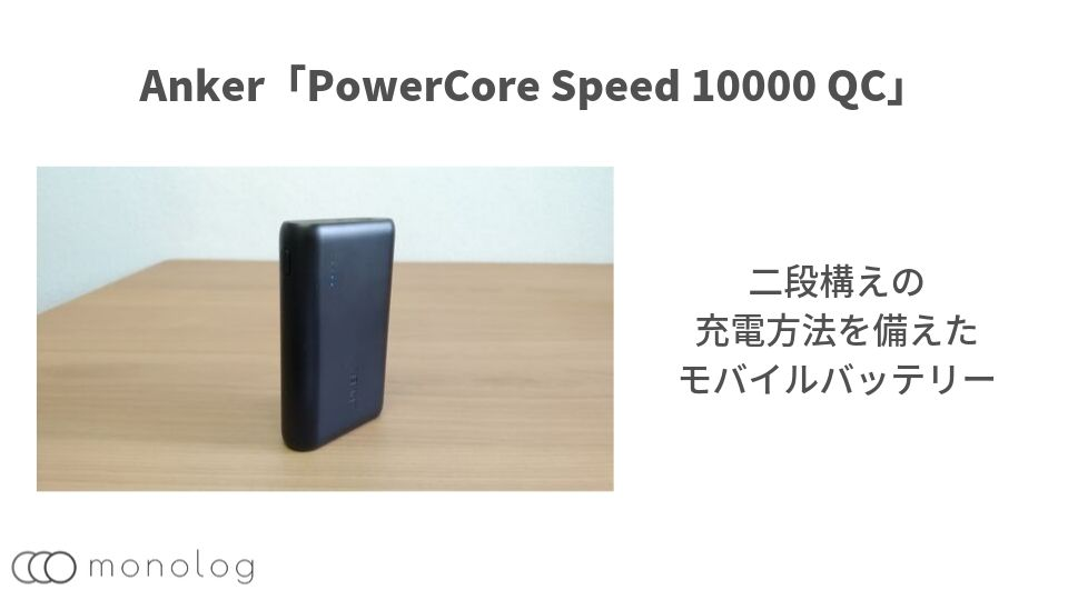 Anker「PowerCore Speed 10000 QC」