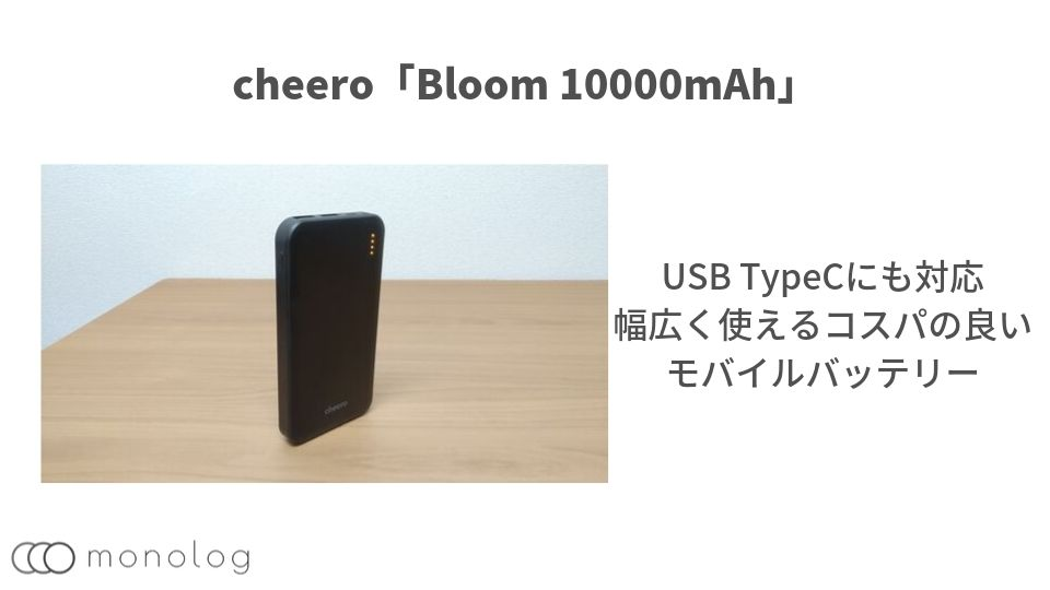 cheero「Bloom 10000mAh」