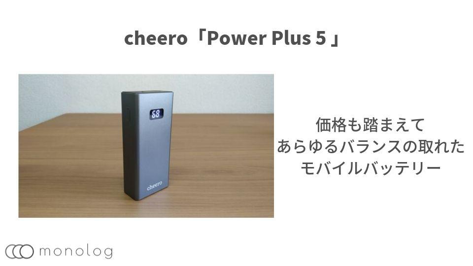 cheero「Power Plus 5 」