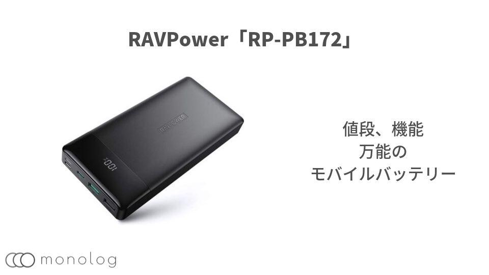 RAVPower「RP-PB172」