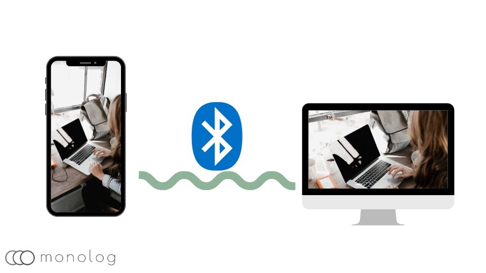 スマホからパソコンに「Bluetooth」で写真を送る