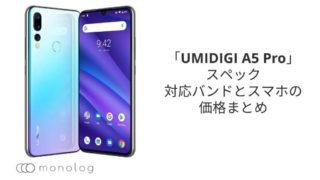 「UMIDIGI A5 Pro」のスペックや対応バンドとスマホの価格まとめ