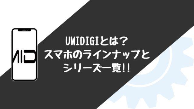 「UMIDIGI」とは?スマホのラインナップとシリーズ一覧!!