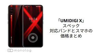 「UMIDIGI X」のスペックや対応バンドとスマホの価格まとめ