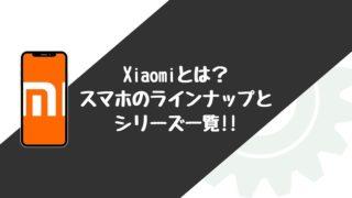 Xiaomiとは?スマホのラインナップとシリーズ一覧!!