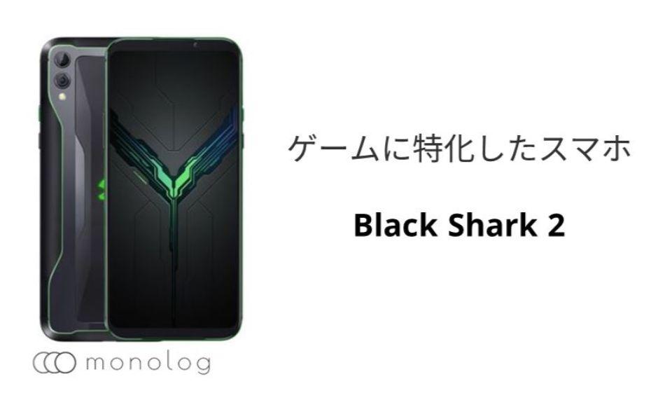Xiaomiのスマホの「Black Shark」ラインナップ