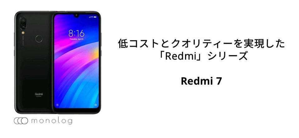 Xiaomiのスマホ「Redmi」のラインナップ 「Redmi」シリーズ