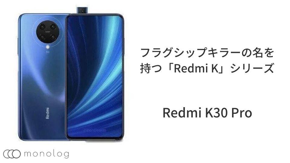 フラグシップキラーの名を持つ「Redmi K」シリーズ