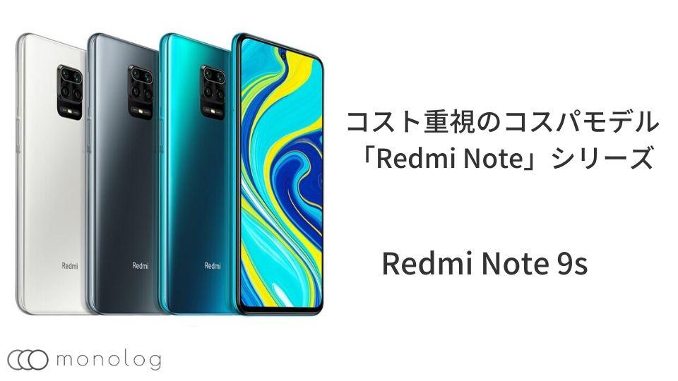 コスト重視のコスパモデル「Redmi Note」シリーズ