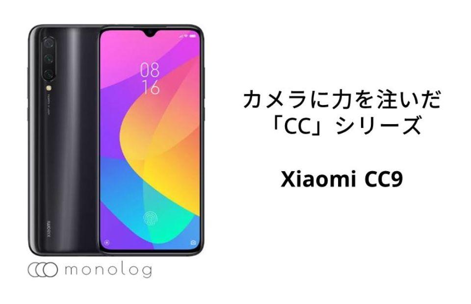 Xiaomiのスマホのラインナップ「CC」シリーズ
