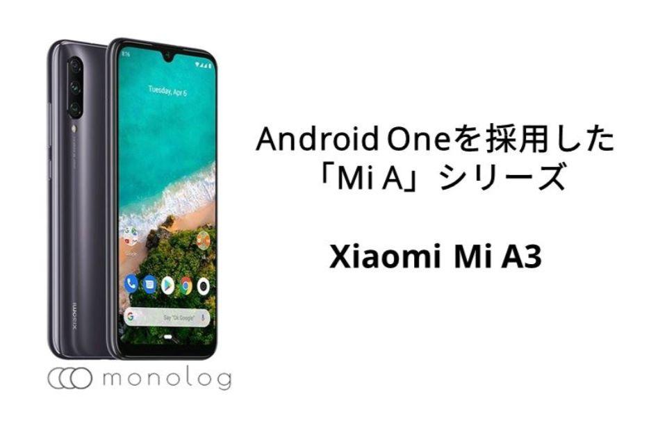 Xiaomiのスマホのラインナップ「Mi A」シリーズ