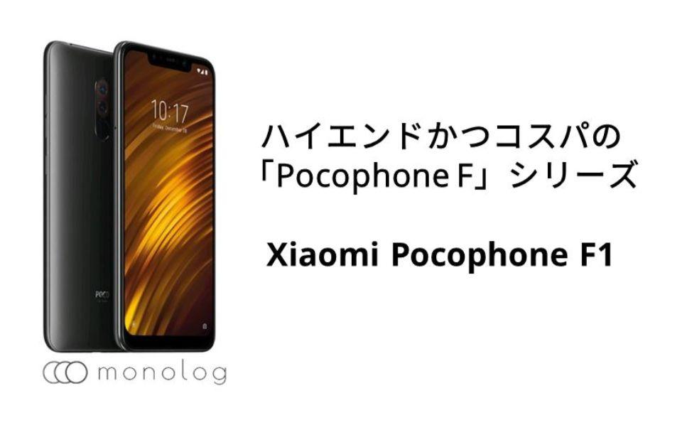 Xiaomiのスマホのラインナップ 「Pocophone F」シリーズ
