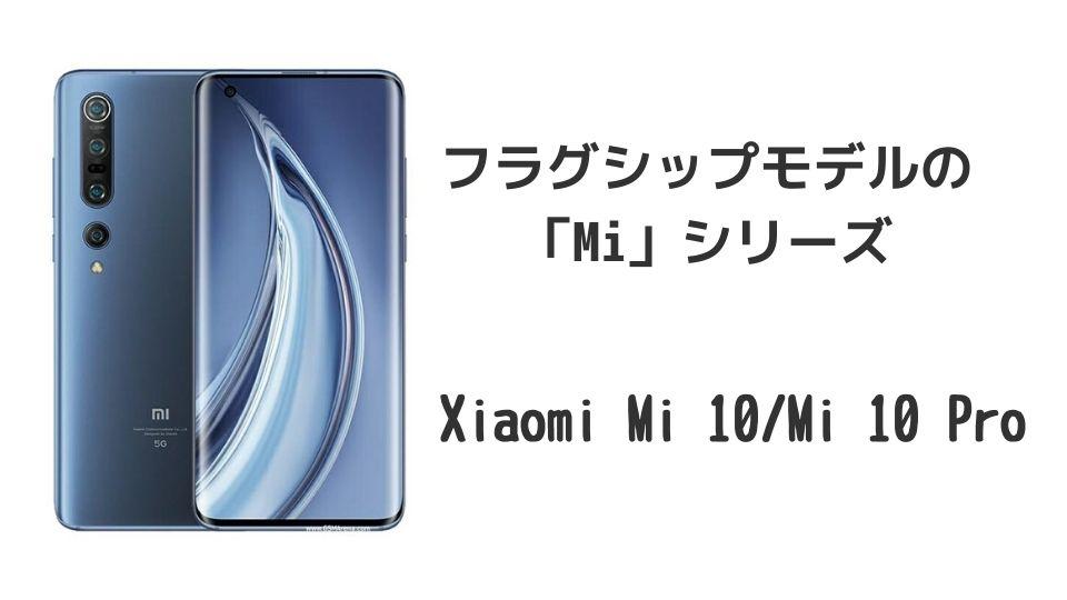 フラグシップモデルの「Mi」シリーズ