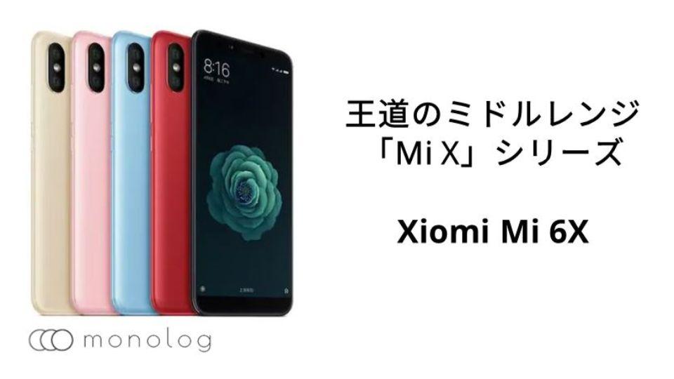 Xiaomiのスマホのラインナップ「Mi X」シリーズ