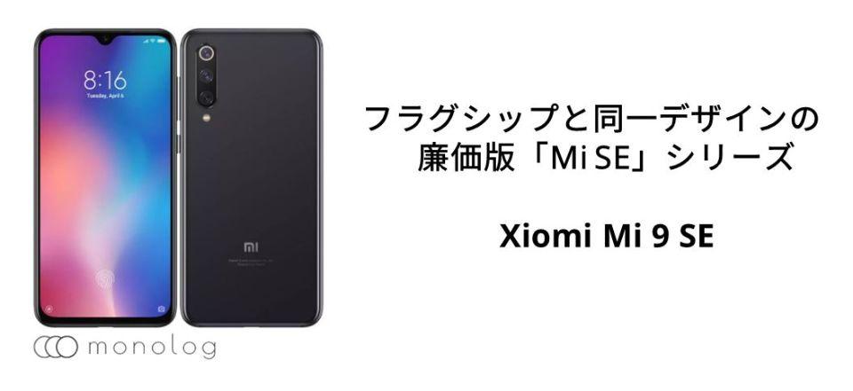Xiaomiのスマホのラインナップ「Mi SE」シリーズ