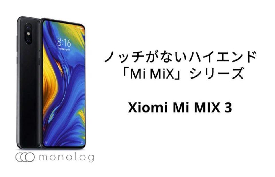 Xiaomiのスマホのラインナップ 「Mi MiX」シリーズ