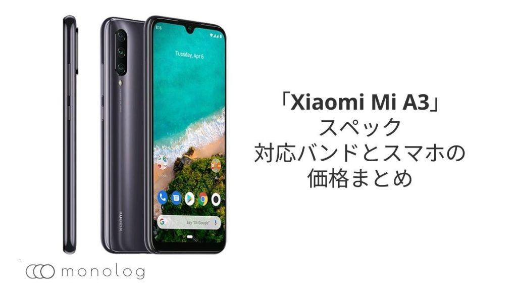「Xiaomi Mi A3」のスペックや対応バンドとスマホの価格まとめ