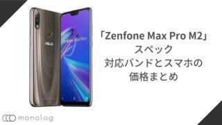 「ZenFone Max Pro M2」のスペックや対応バンドとスマホの価格まとめ