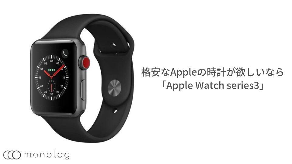格安なAppleの時計が欲しいなら「Apple Watch series3」