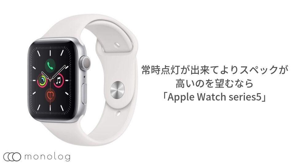 常時点灯が出来てよりスペックが高いのを望むなら「Apple Watch series5」