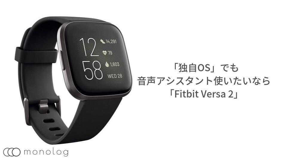 「独自OS」でも音声アシスタント使いたいなら「Fitbit Versa 2」