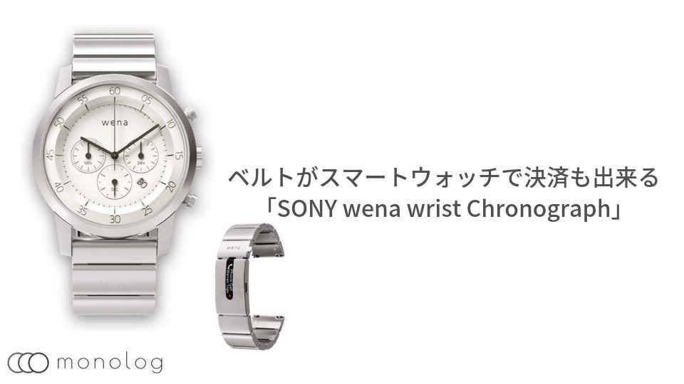 ベルトがスマートウォッチで決済も出来る「SONY wena wrist Chronograph」