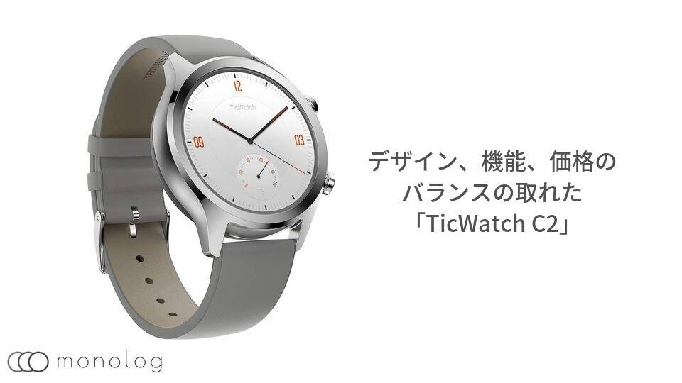 デザイン、機能、価格のバランスの取れた「TicWatch C2」