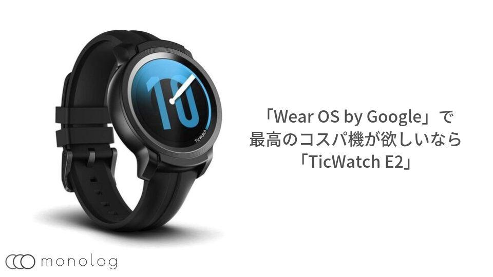 「Wear OS by Google」で最高のコスパ機が欲しいなら「TicWatch E2」