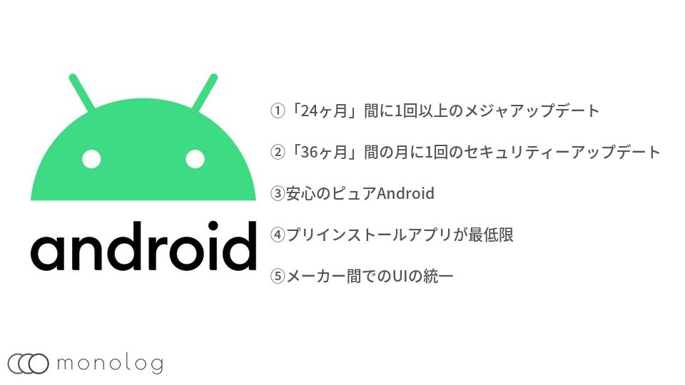 Android Oneの特徴