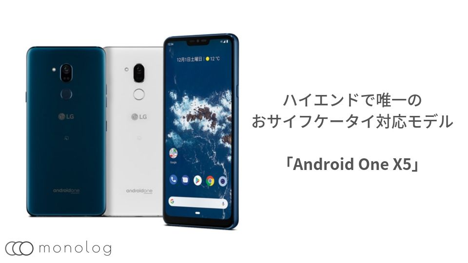 Android OneのAndroid One X5