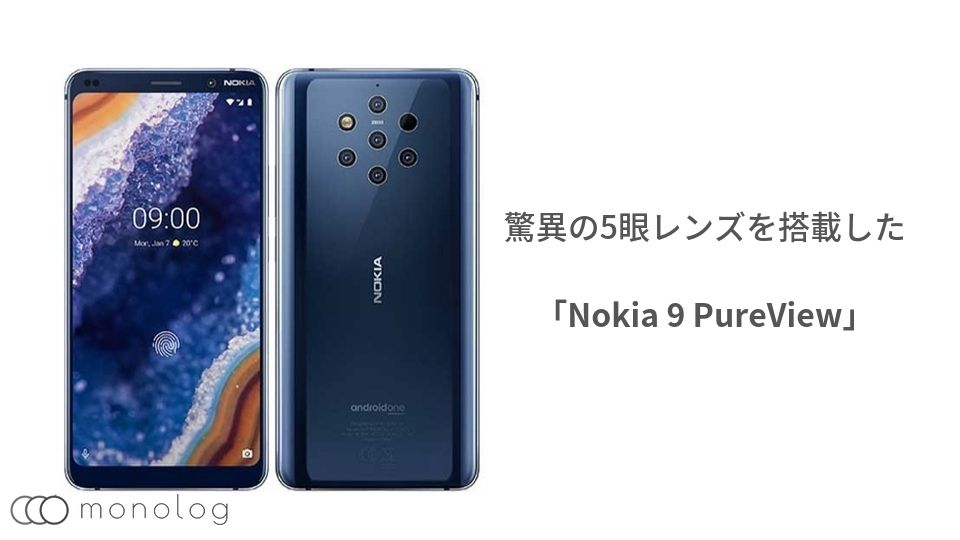 Android OneのNokia 9 PureView