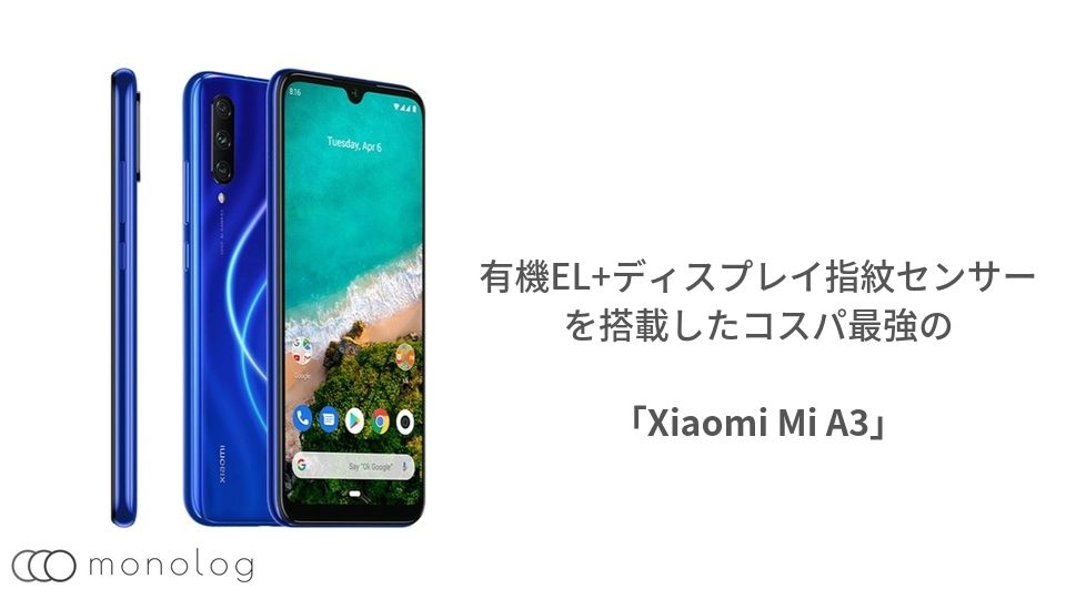 Android OneのXiaomi Mi A3