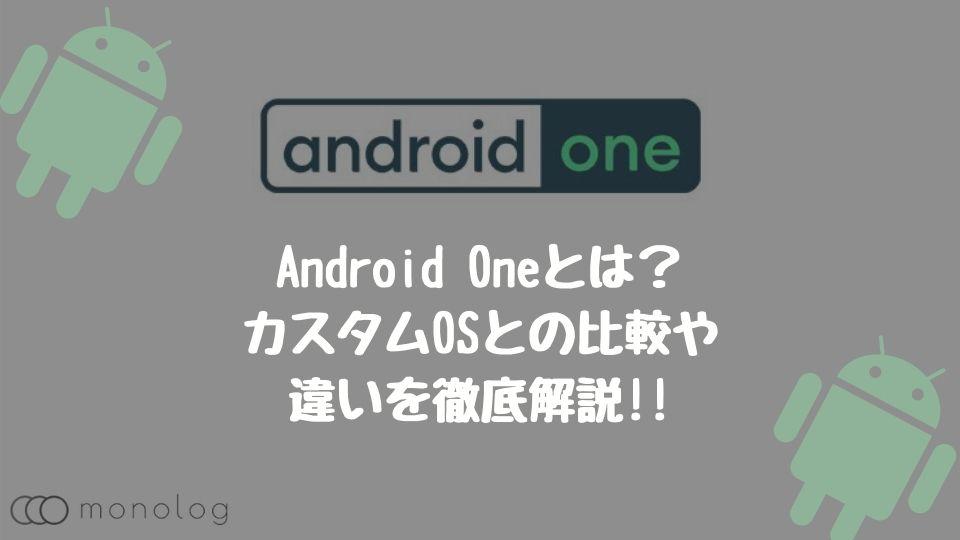 Android Oneとは?カスタムOSとの比較や違いを徹底解説!!