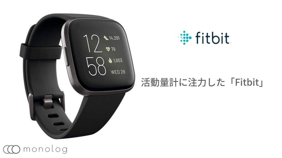 活動量計に注力した「Fitbit」