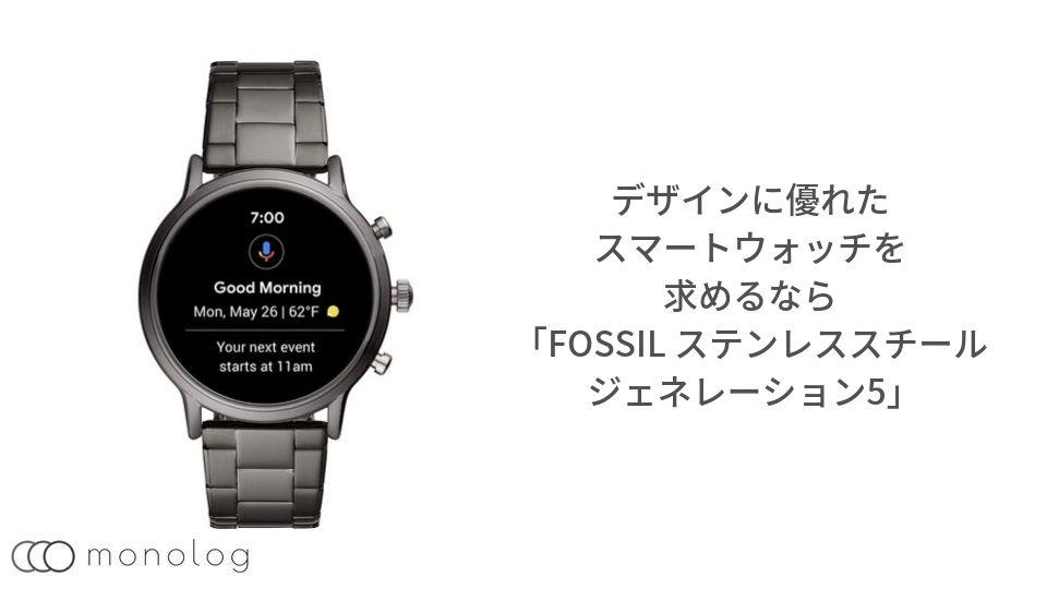 デザインに優れたスマートウォッチを求めるなら「FOSSIL ステンレススチール ジェネレーション5」