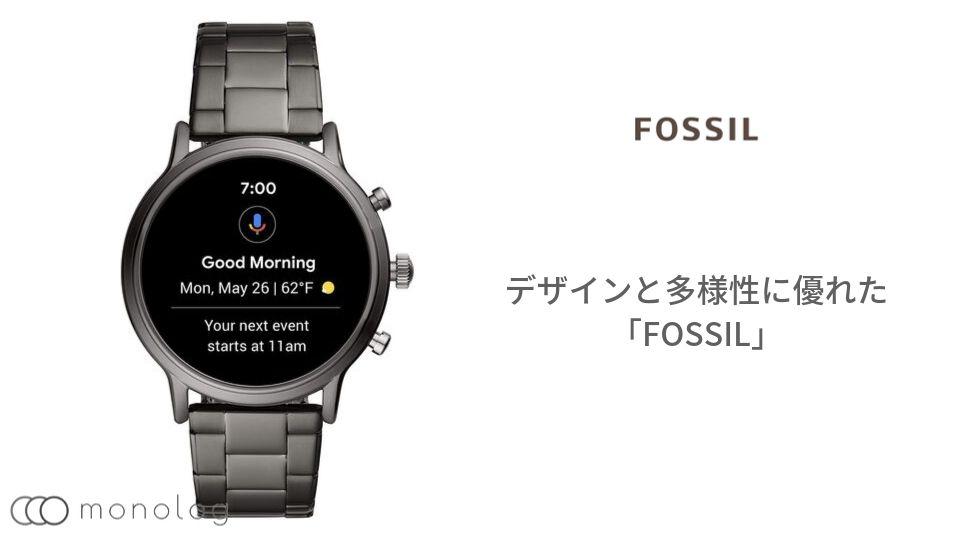 デザインと多様性に優れた「FOSSIL」