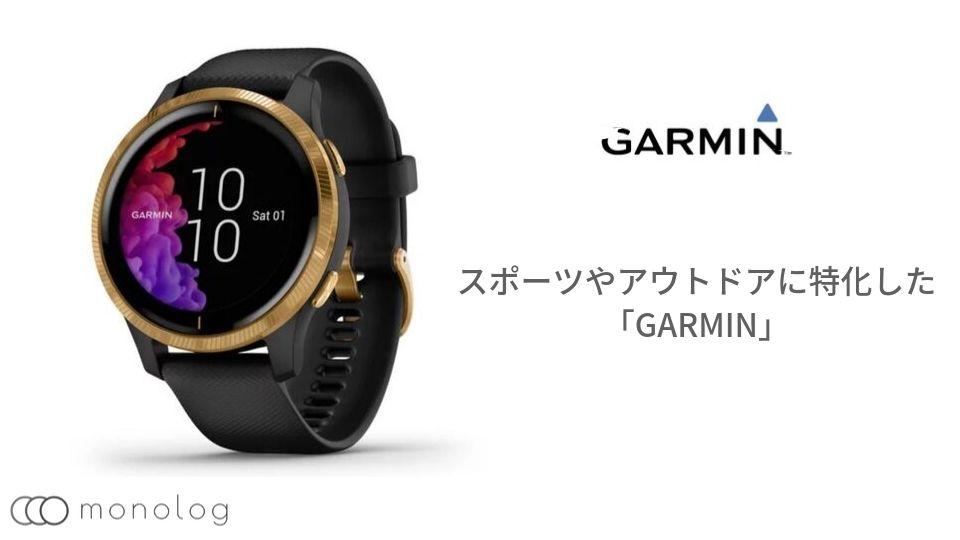 スポーツやアウトドアに特化した「GARMIN」
