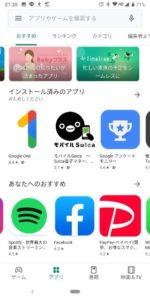 「アプリの数」Android