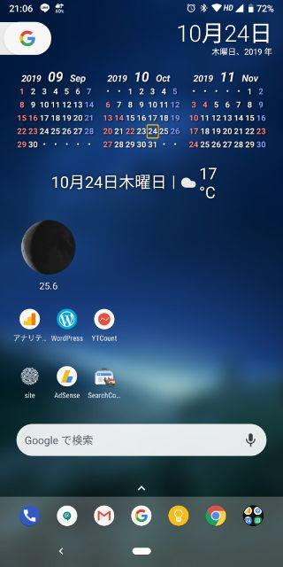 「ホーム画面」Android