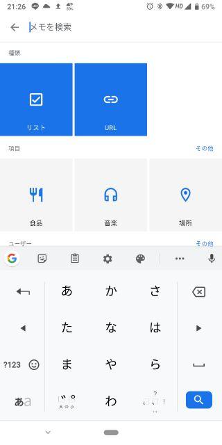 「文字入力」Android
