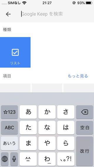 「文字入力」iPhone