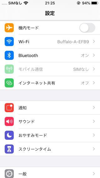 「設定」iPhone