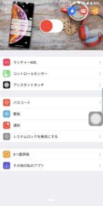 「画面のロックと通知iOS 13」の設定