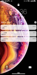 「画面のロックと通知iOS 13」ロック画面