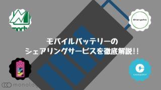 モバイルバッテリーのシェアリングサービスを徹底解説!!