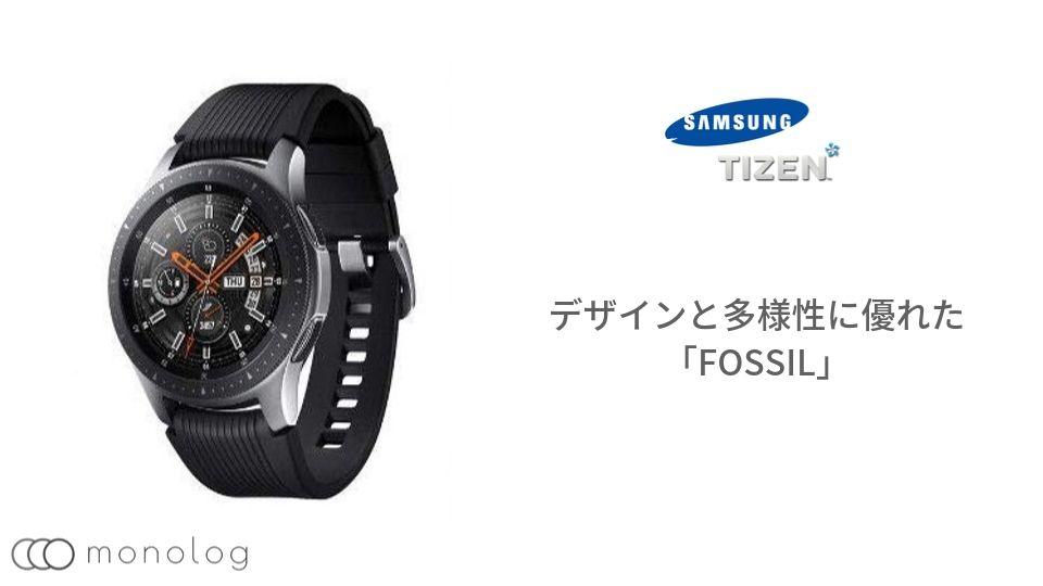 ベゼル操作が魅力的「Samsung」